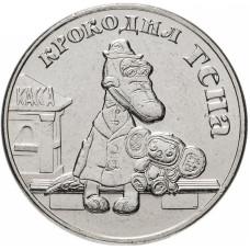 """25 рублей 2020 год  """"Крокодил Гена"""""""