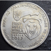25 рублей  Чемпионат мира по стрельба из карабина (Копия)