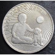 25 рублей Дари добро детям (Копия)