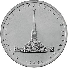 5 рублей 2020 год . Курильская десантная операция