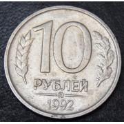 10 рублей  1992 год ММД  (немагнитная)