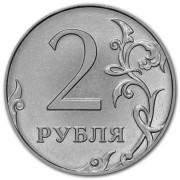 2 рубля 2020 год  ММД