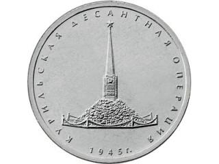 """5 рублей 2020 год """"Курильская десантная операция"""""""