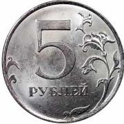 5 рублей 2020 год