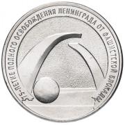 25 рублей 2019 год.  75-летие полного освобождения Ленинграда от фашистской блокады