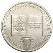 25 рублей 2018 год . 25-летие принятия Конституции РФ