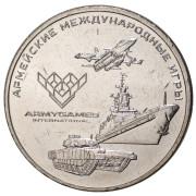 25 рублей 2018 год  Армейские международные игры