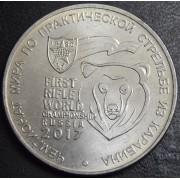 25 рублей 2017 год . Чемпионат мира по практической стрельбе из карабина