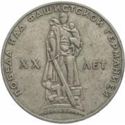 1 рубль 20 лет Победы над Германией 1965 год