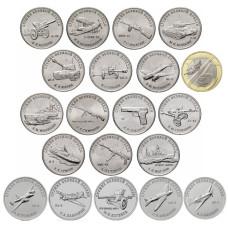 Полный набор 25 рублей 2019-2020 г.г.  Оружие Великой Победы .Конструкторы оружия (20 монет в альбоме)