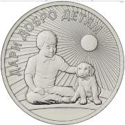 25 рублей 2017 год  Дари добро детям