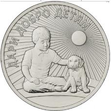"""225 рублей 2017 год  """"Дари добро детям"""""""
