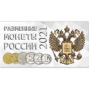 """Буклет """"Разменные монеты России 2021 год"""""""