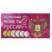 """Буклет """"Разменные монеты России 2020 год"""""""