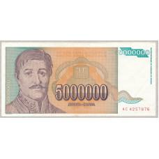 5000000 динар 1993 год .  Югославия