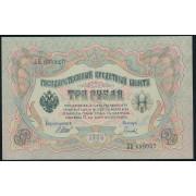 3 рубля 1905 год . Шипов - Гаврилов .UNC