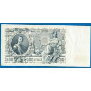 500 рублей 1912 год  , кассир Былинский (XF)