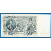 500 рублей 1912 год  , кассир Былинский (VF)