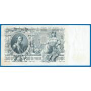 500 рублей 1912 год  , кассир Чихиржин (XF)