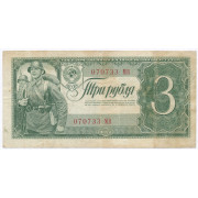 3 рубля 1938 год (F)