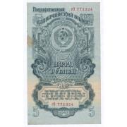 5 рублей 1947 год ( 16 лент) VF