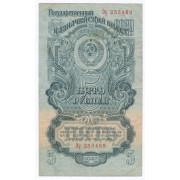 5 рублей 1947 год ( 16 лент) F