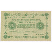 3  рубля 1918 год , кассир Лошкин ( VF )