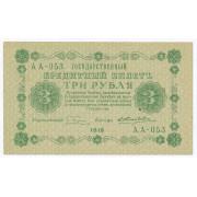3  рубля 1918 год , кассир Жихарев ( VF )