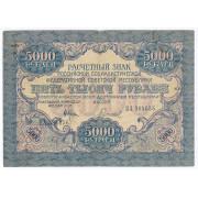 5000 рублей 1919 год , кассир Гаврилов ( F)