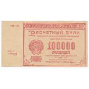 100000 рублей 1921 год (F)