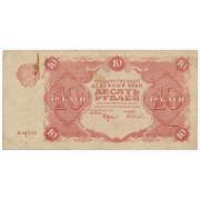 10 рублей 1922 год , кассир Селляво (F)