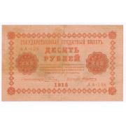10 рублей 1918 год , кассир Алексеев (F)