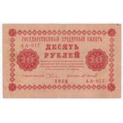 10 рублей 1918 год , кассир Осипов (F - VF)