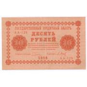10 рублей 1918 год , кассир Барышев (VF)