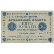 5  рублей 1918 год , кассир Барышев (VF)