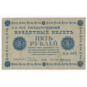 5  рублей 1918 год , кассир Алексеев (F)