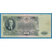 50 рублей 1947 год ( 16 лент) ,  VF