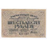 60 рублей 1919 год , кассир Быков (F -VF)