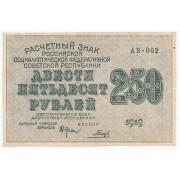 250 рублей 1919 год (VF)