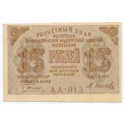 15 рублей 1919 год (VF)