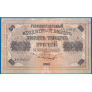 10000 рублей 1918 год  (F - VF)