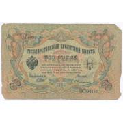 3 рубля 1905 год , серия и номер случайные (G)