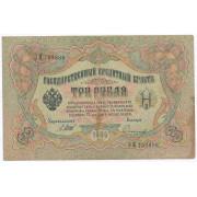 3 рубля 1905 год , серия и номер случайные (F)