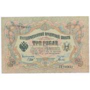 3 рубля 1905 год , серия и номер случайные (VF)