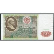 50  рублей 1991 год , серия и номер случайные  (VF -XF)