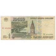 10000 рублей 1995 год  ( VF) серии и номера случайные