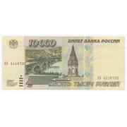 10000 рублей 1995 год ( VF) номера случайные