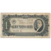 1 червонец 1937 год (F-VF)