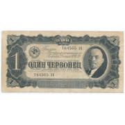 1 червонец 1937 год (VF)