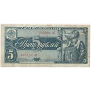 5 рублей 1938 год (VF)